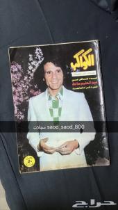 مجلات الكواكب اعداد خاصه للفنان عبدالحليم