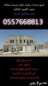 وحدات سكنية للبيع-حي مشعل-600م