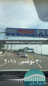 توصيل ركاب و اغراض من البحرين الى الشرقيه
