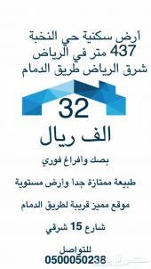 أرض سكنية حي النخبة بالرياض 437 متر ( 32 ألف)