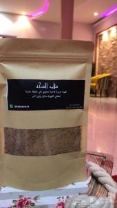 قهوة عربية فاخرة