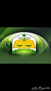 محامي قضايا اسرية و تجاريه و غيره