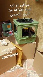 دوافير تراث طباخه قاز للبر والمخيمات