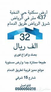 ( فرصة العمر ) أرض سكنية 437 متر حي النخبة 32