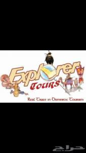 مخيم المستكشف  Explorer Camp