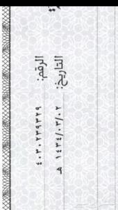 سجل تجاري قائم من عام 1434 للتنازل
