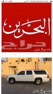 توصيل من الرياض الى دولة البحرين او الدمام