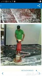 شركة تنظيف منازل بيوت فلل شقق خزانات فرش كنب