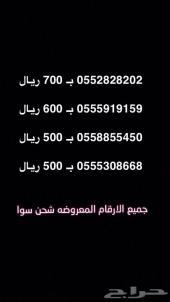 للبيع - ارقام شحن (الآتصالات)