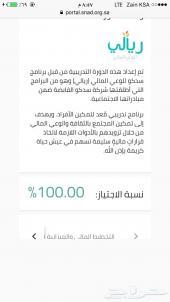 تسجيل برنامج سند محمد بن سلمان دعم زواج