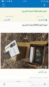 اجهزة ايكوم 2300 اصلية بالتصريح