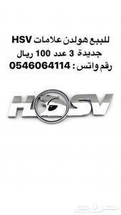 هولدن عدد 3 علامات hsv جديدة
