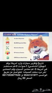 تقرير كارفاكس carfax للسيارات المستورده من ام