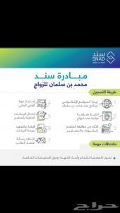 تسجيل سند محمد بن سلمان