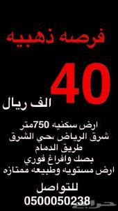 ( 40 ألف ) أرض سكنية 750 متر شرق الرياض