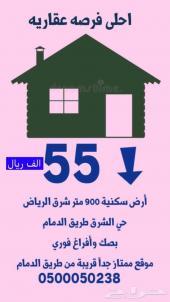 ( 55 ألف ) أرض سكنية 900 متر حي النخبة بصك