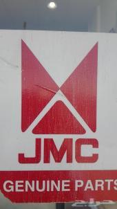 قطع غيار JMC. صينيه