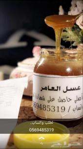 عسل سدر اصلي حاصل ع شهاده من المختبر