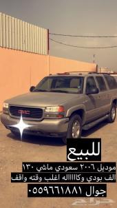 جمس سعودي 2006 منوه المستخدم