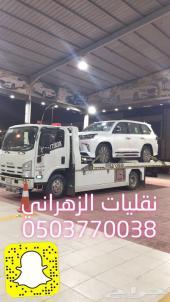 سطحه شمال الرياض لتقدير وتقييم السيارات