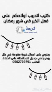 كتيب أعمال خيرية لاولادكم في شهر رمضان