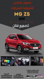 جميع انواع سيارات MG 2019