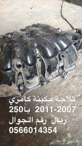 قطع غيار كامري 2007-2011 اصلي شد بلد