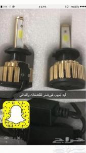 LED بديل الهولجين الاصفر