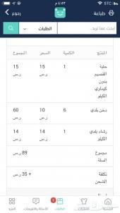 منتوجاتنا الزرعية قمح -شعير-جريش-حلبه - رشاد