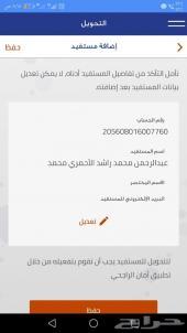 عبدالرحمن محمد راشد الأحمري
