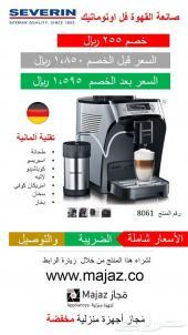 عرض على صانعة القهوة فل اوتوماتيك