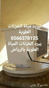 تبريد مياة الخزان بالرياض 0566378125