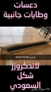 دعسات وطايات لاندكروزر شكل السعودي