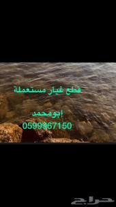 قطع تشارجر للبيع موديل 2011وفوق