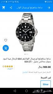 ساعة رجالية