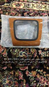 ديكور مقبض قير لكزس 300330350 RXموديل2007