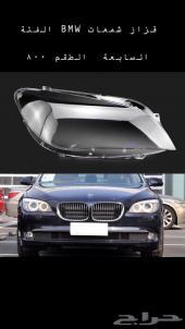 قزاز شمعات BMW و انوار LED