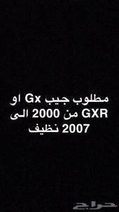 جيب Gx او Gxr قير عادي