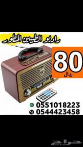 راديو الطيبين 80 ريال