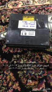كمبيوتر مانع الانزلاق لكزس LS 430 موديل2003