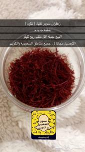 زعفران سوبر نكين ( نقيل ) من مؤسسة بخور وزعفر