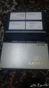 كتيب الوكاله لكزس موديل 1995 ls400