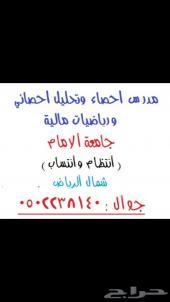 مدرس رياضيات مالية واحصاء لجامعة الإمام بشمال