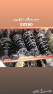 طقم مساعدات افالون ولكزس es350 مستوردة