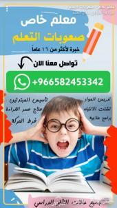 معلم خاص مشكلات القراءة وصعوبات التعلم مكة