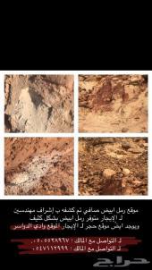موقع رمل ابيض و حجر الاجار الموقع وادي دواسر