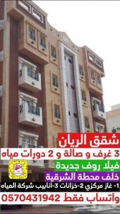 شقق عوائل حي الريان