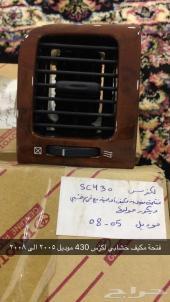 فتحة هواء مكيف لكزس SC 430 موديل 2005-2008