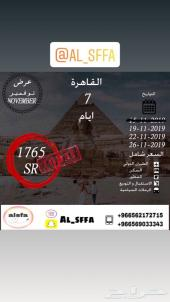 عرض القاهرة 7 ايام ب 1765 ريال شامل