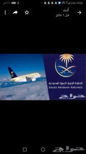 عرض عاجل تذاكر طيران جدة الرياض جدة